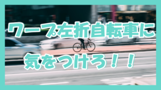 サムネ190225ワープ左折自転車に気をつけろ