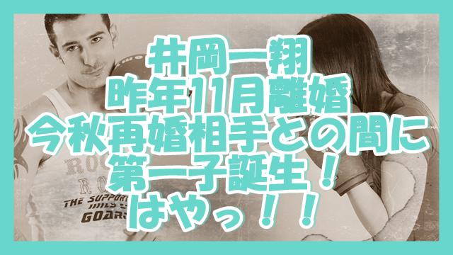 サムネ190302井岡一翔11月離婚秋には第一子?
