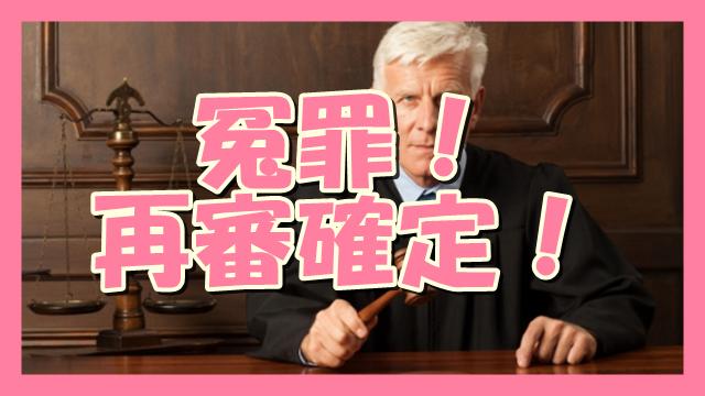 サムネ190319冤罪再審確定!