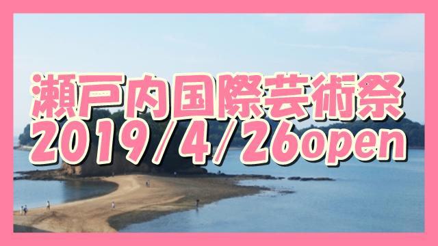 サムネ190319瀬戸内国際芸術祭190426open