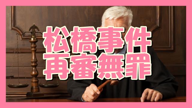 サムネ190328松橋事件再審無罪