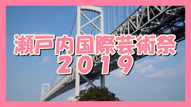 サムネ190328瀬戸内国際芸術祭2019