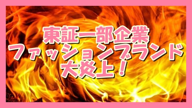 サムネ190424東証一部企業ブランド大炎上
