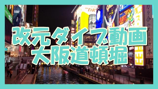 サムネ190501改元ダイブ動画大阪道頓堀