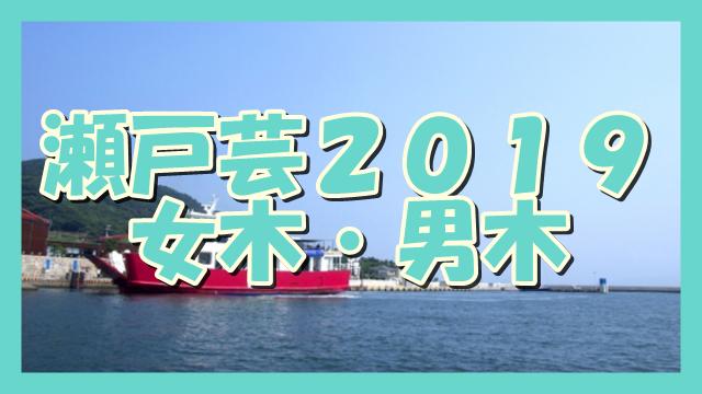 サムネ190501瀬戸芸2019女木男木