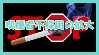 サムネ190507喫煙者不採用拡大