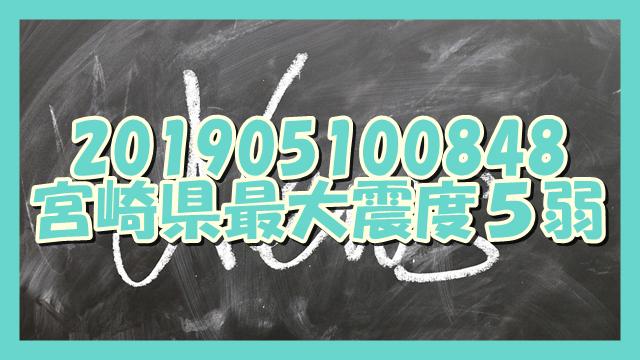 サムネ1905100848宮崎県最大震度5弱