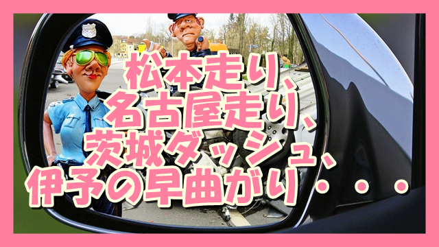 サムネ190515松本走り