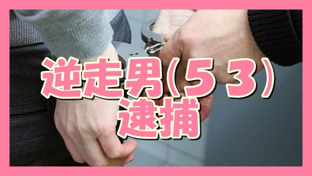 サムネ190519逆走男逮捕
