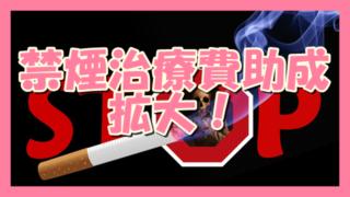 サムネ190523禁煙治療費助成拡大