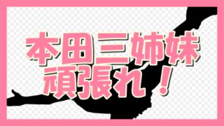 サムネ190624本田三姉妹頑張れ!