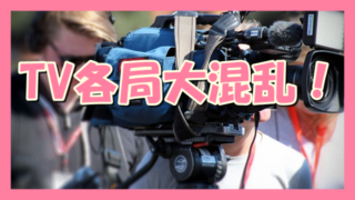 サムネ190625TV各局大混乱