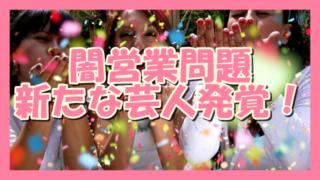 サムネ190627闇営業新たな芸人発覚