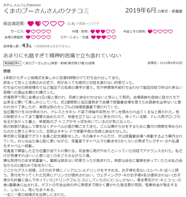 サムネ190710ホテルメルパルク仙台口コミ
