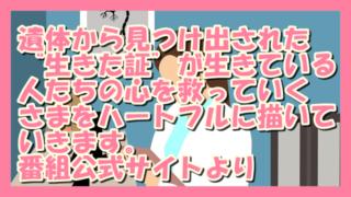 サムネ190715監察医番組紹介