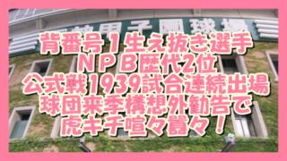 サムネ190413鳥谷引退勧告虎キチ炎上