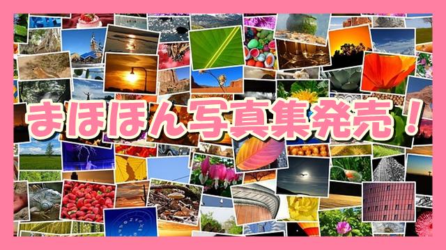サムネ190803まほほん写真集発売