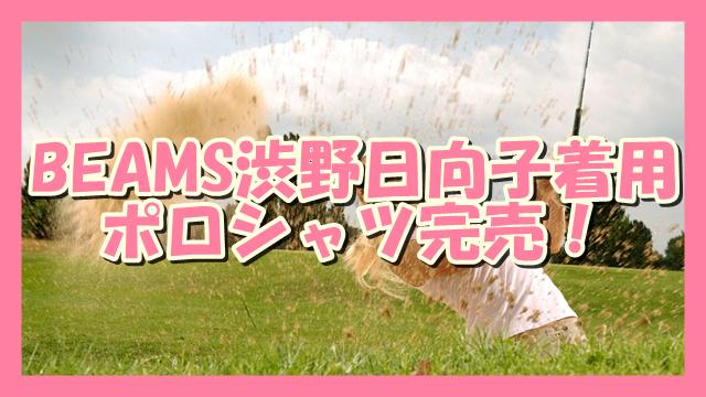 サムネ190805BEAMS渋野日向子着用ポロシャツ完売