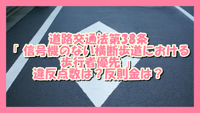 サムネ190811道路交通法第38条違反点数?反則金?