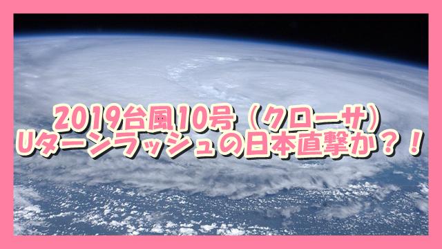 サムネ190812台風10号Uターンラッシュ直撃か?