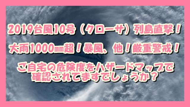 サムネ190813台風10号直撃!ハザードマップ確認されましたか?