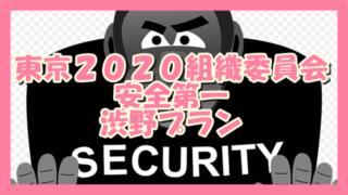 サムネ190816東京2020組織委員会渋野プラン