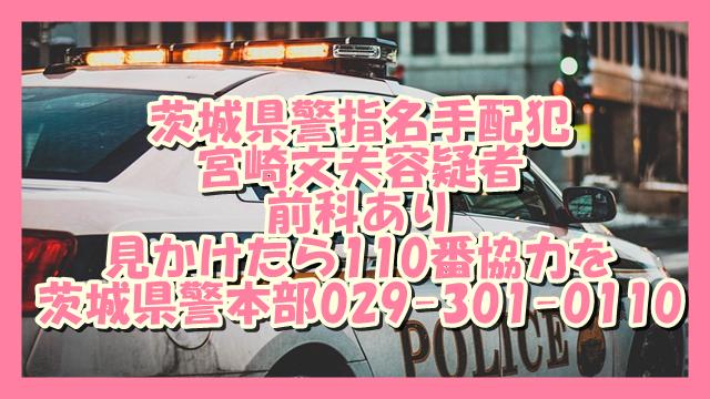 サムネ190817宮崎文夫容疑者前科あり