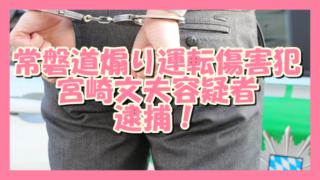 サムネ190818常磐道煽り運転傷害宮崎文夫容疑者逮捕