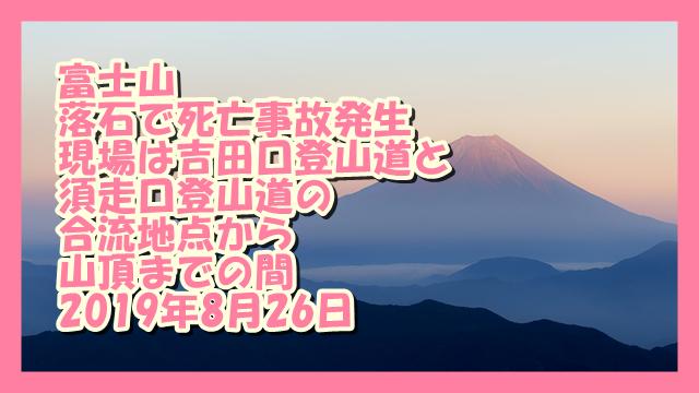 サムネ190826富士落石死亡事故