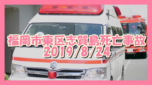 サムネ190826福岡市志賀島死亡事故0824
