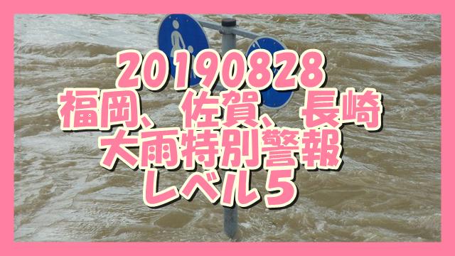 サムネ190828福岡佐賀長崎大雨特別警報