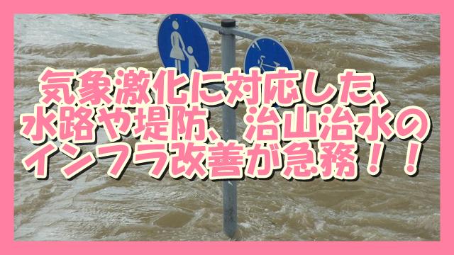 サムネ190829佐賀豪雨インフラ急務