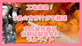 サムネ190830名古屋デムライト工場爆発
