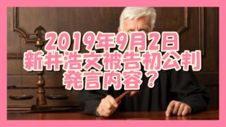 サムネ190902新井被告発言内容は?