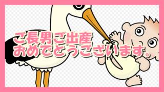 サムネ190908渋谷鉄平に長男誕生