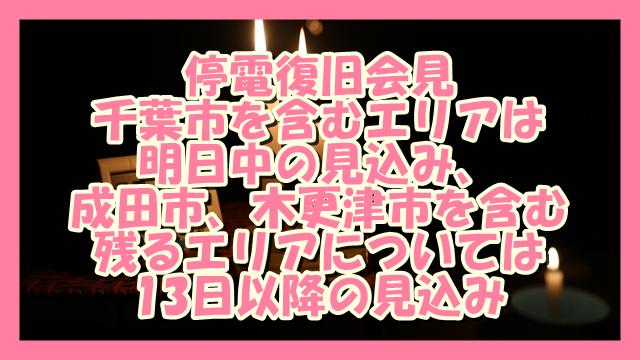 サムネ190911成田木更津は13日以降