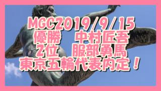 サムネ190915MGC優勝中村2位服部