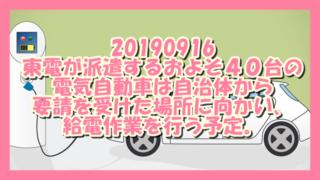 サムネ190916東電電気自動車40台
