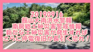 サムネ190916館山避難勧告