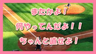 サムネ190917菅野再び登録抹消