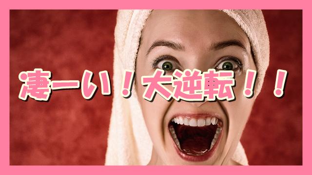 サムネ190922渋野日向子選手逆転優勝