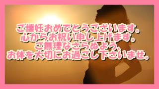 サムネ190923妊娠おめでとう高橋ユウ