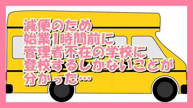 サムネ190925バス減便で生徒不安