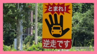 サムネ190929岐阜垂井町逆走