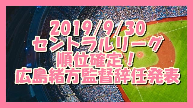 サムネ191001広島緒方監督辞任発表