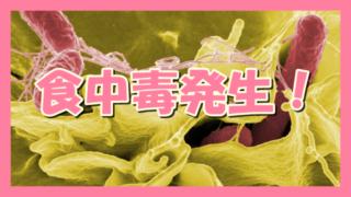 サムネ191002旭松食品食中毒発生