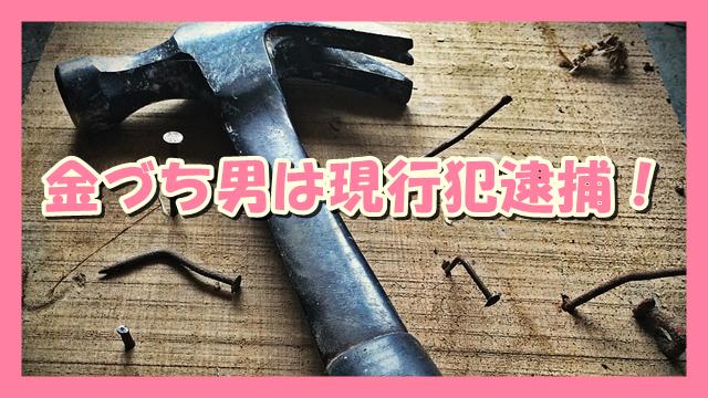 サムネ191004大阪金づち男現行犯逮捕