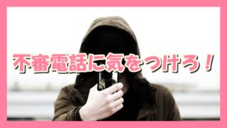 サムネ191004横浜キッズクラブ不審電話