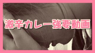 サムネ191007激辛カレー強要動画