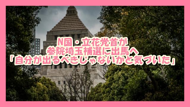 サムネ191008立花党首埼玉参議院補欠選挙出馬